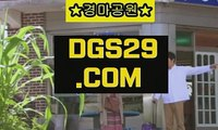 국내경마사이트 ▶ DGS29 쩜COM◀ 과천경마,서울경마,부산경마