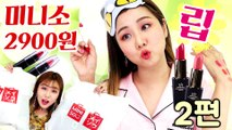 Love the Lip Products! Full Makeup Challenge with 2900 Won Miniso Beauty Products! : Miniso Haul 가성비갑 립제품 미니소 하울+메이크업 2편