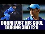 MS Dhoni lost his cool on Chahal during India vs England 3rd T20 | Oneindia News