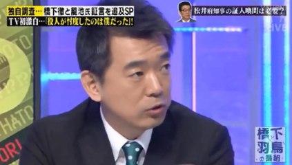 橋下徹vs玉木雄一郎「安倍さん攻めるなら民進党は蓮舫の二重国籍どうな...