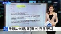 무역회사 이메일 해킹해 수천만 원 가로채 / YTN (Yes! Top News)