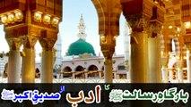Bargah e Risalat (s.a.w)  ka Aadab az  Siddique e Akbar(r.a) by Muhammad Arshad ul Qadri