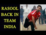 Parvez Rasool back in Team India;  5 facts about him | Oneindia News