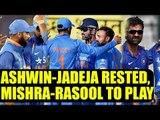 India vs England T20I : R Ashwin, Jadeja rested Amit Mishra, Pervez Rasool in squad | Oneindia News