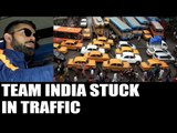 India vs England : Team India, England stuck in traffic for hours | Oneindia News