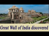 India's longest wall, world' s second longest wall in Mdhaya Pradesh|Oneindia News