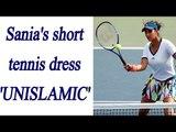 Sania Mirza's tennis attire Un Islamic: Muslim cleric Oneindia News
