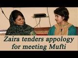 Zaira Wasim tenders apology for meeting J&K CM Mehbooba Mufti | Oneindia News