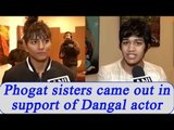 Phogat sisters support trolled 'Dangal' actor Zaira Wasim | Oneindia News