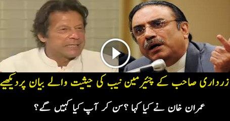 Imran Khan Responds On Asif Zardari' Statement