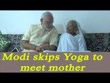 PM Modi skips his daily yoga to meet Mother Hiraba | Oneindia news