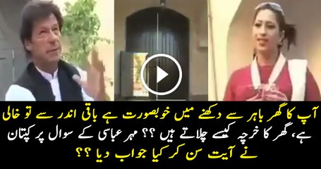 Imran Khan Response on Mehar Abbasi s Question about His Home