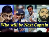 Virat Kohli rested for England T20 series, Who will lead Team India | Public Opinion | Oneindia News