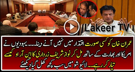 International NRO Between Nawaz Sharif and Zardari is Making By Enemies of Pakistan