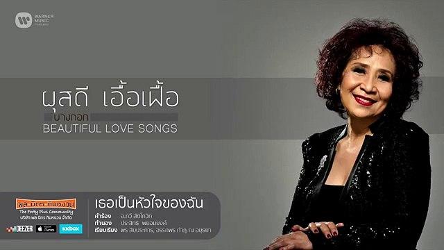 เธอเป็นหัวใจของฉัน  ผุสดี เอื้อเฟื้อ อัลบั้ม บางกอก Beautiful Love Songs [Official Audio] - YouTube