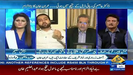 PTI Wo Jamat Hai Ju Supreme Court Per Shalwaren Tangti Hai...Ashiq Hussain Kirmani