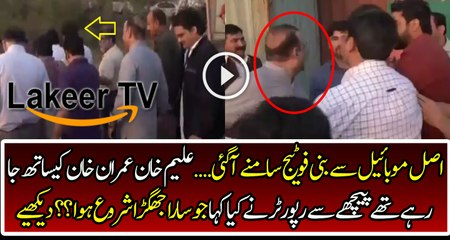 Mobile Footage of Abdul Aleem Khan Fighting With Reportern