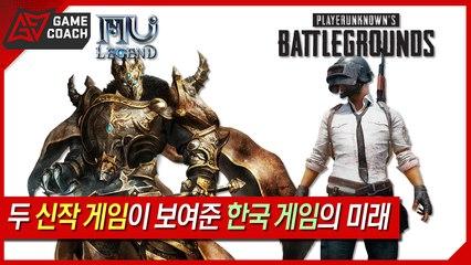 뮤 레전드와 배틀그라운드가 보여준 한국 게임의 폐해와 희망 [울트라캡숑]