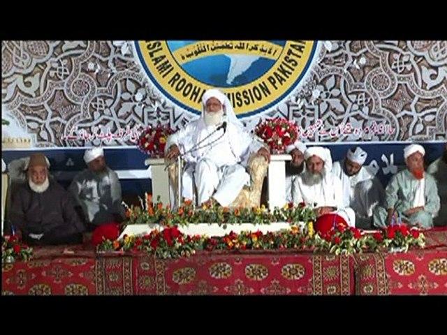 Eman Aur Uski Haqeeqat By Hazrat MAHBOOB SAEEN [D.B.A]