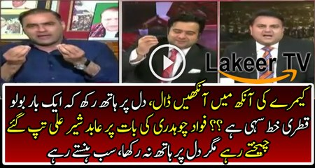 Extreme Insult of Abid Sher Ali in a Live Show