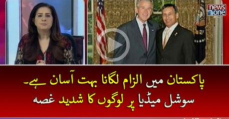 Pakistan Main Ilzam Lagana Bhut Assan Hai.. Social Media Per Logon Ka Gussa