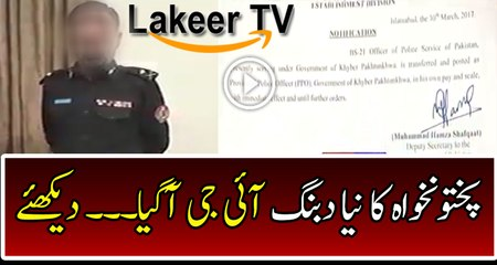 New Dabang IG of KPK Has Appointed