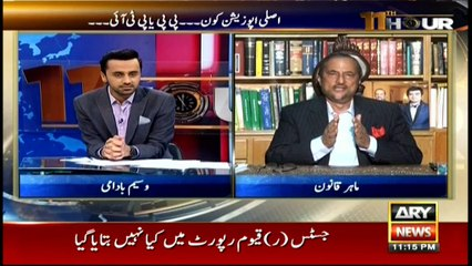 11th Hour 30th March 2017