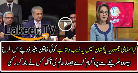 Absar Alam is Not Taking Any Notice of Ghareeda Farroqui's Dress