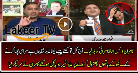 Intense Fighting Between Abid Sher Ali and Fawad Chaudhry