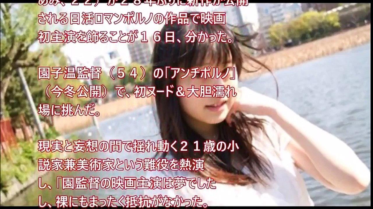 元AKB・冨手が脱いだ!日活ロマンポルノで映画初主演「裸抵抗なかった」 - YouTube