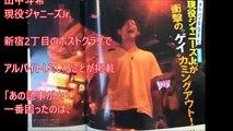 【閲覧注意】ゲイ能人と噂される芸能人!新宿二丁目で目撃された有名人 ゲイ能界の噂話