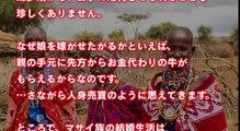 【驚愕】少し切ない...マサイ族の性事情がかけ離れていてヤバい。リアルな現実!嘘のような本当の話。マサイ族が色々ヤバすぎる・・・世界が震えた嘘のようで本当の話...【衝撃】