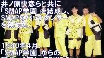 【驚愕】TOKIOから消されたメンバーがいた ジャニーズの真実、ジャニー喜多川の逆鱗に触れた?実は知らない人気メンバーの存在