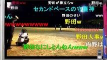 【横山緑】暗黒野球の感想放送(ニコ生)
