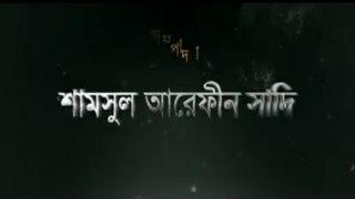 সত্তা ছবির অফিসিয়াল ট্রেইলর || Satta Bangla Movie Official Trailor