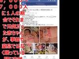 【大炎上】亡くなった赤ちゃんをSNSに投稿したDQNママに批判殺到!