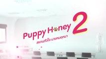 รุ่นพี่ EP.2 [1/4] Secret Love ตอน Puppy Honey 2