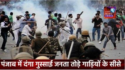 Panjab Latest News India Today   पंजाब में दंगा गुस्साई जनता तोड़े गाड़ियों के सीसे    Live News INDIA