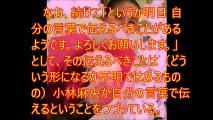 【衝撃】小林麻央、9月1日に重大発表に涙。「まおのきもち」なりたい自分になる 強く綺麗なお母さん!勇気をありがとう