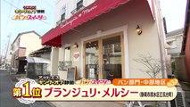 「キングオブ静岡パン&スイーツ」スイーツの部 中部No.1 (静岡発そこ知り SBS)