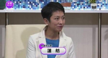 民進党・蓮舫代表「早く政権交代しないと、この国はおかしくなる」「次の選挙で当然目指します」