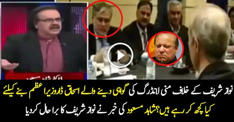 Dr Shahid Masood is Alerting Ishaq Dar in Advance