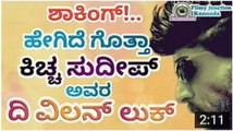 kiccha sudeep new look for the Villain - ದಿ ವಿಲನ್ ಚಿತ್ರಕ್ಕೆ ಸುದೀಪ್ ಲುಕ್ ಹೇಗಿದೆ - YouTube
