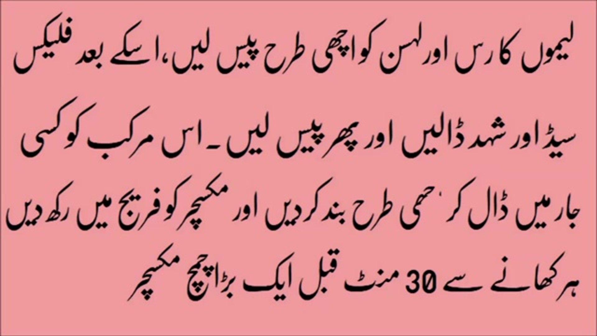 safed balo ko kala karne ke gharelu nuskhe in urdu - Dailymotion