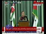 غرفة الأخبار | العاهل الأردني الملك عبد الله الثاني يلقي كلمة أمام مجلس النواب