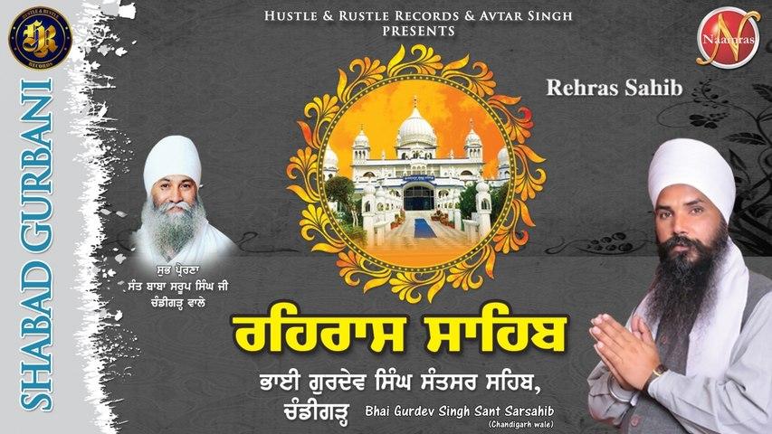 Bhai Gurdev Singh Sant Sarsahib (Chandigarh Wale) - Rehras Sahib