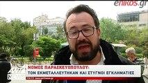 Ο Παρασκευόπουλος στον ΑΝΤ1: Προπαγάνδα η ενοχοποίηση του Νόμου