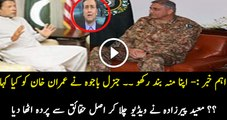 Moeed Pirzada Playing Exclusive Clip
