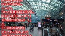 【衝撃】世界で絶賛された日本人!ドイツの入国審査でこんな事がありました…日本パスポート スゲェ!ドイツ旅行記【海外が感動する日本の力】