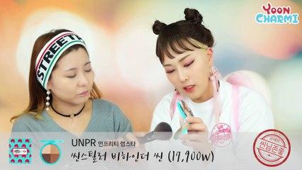 Poles Apart : Yoon Charmi and SSIN's Exchanging Pouch Makeup! 극과극 취향! 윤쨔미와 씬님이 서로의 존좋템 파우치로 강제 메이크업 시키기